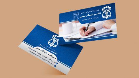 لایه باز کارت ویزیت اسناد رسمی