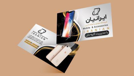 کارت ویزیت فروشگاه موبایل و لوازم جانبی