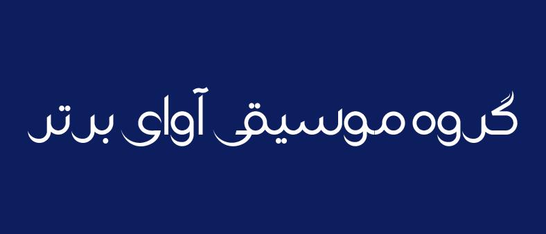فونت فارسی لوگو