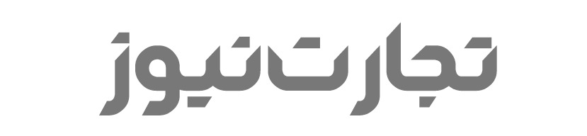 لوگو تجارت نیوز