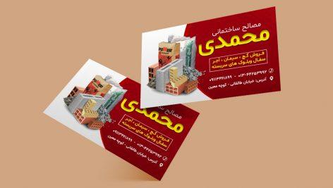 لایه باز کارت ویزیت مصالح ساختمانی