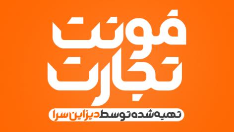 فونت فارسی تجارت