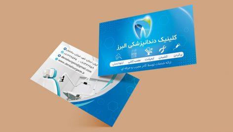 لایه باز کارت ویزیت کلینیک دندان پزشکی