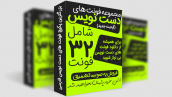 فونت های دست نویس فارسی