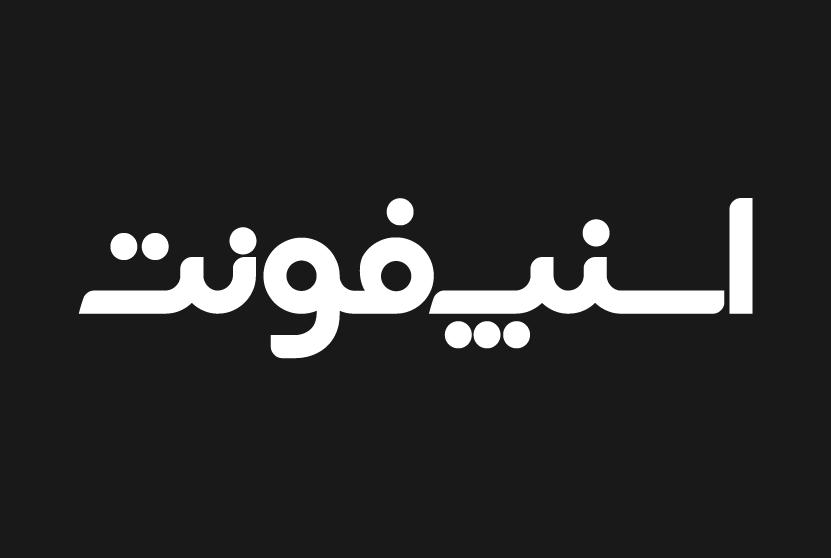 فونت فارسی اسنپ