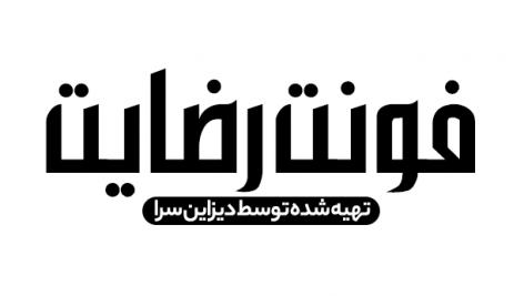 فونت فارسی رضایت