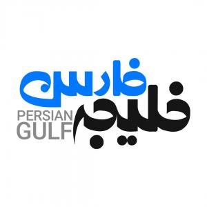لوگوتایپ فارسی