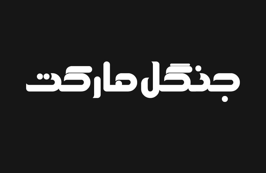 فونت فارسی کاووشگر