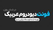 فونت دیودروم عربیک