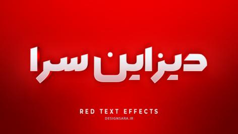 لایه باز افکت متن با بک گراند قرمز