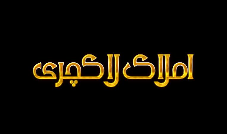 فونت لاکچری فارسی