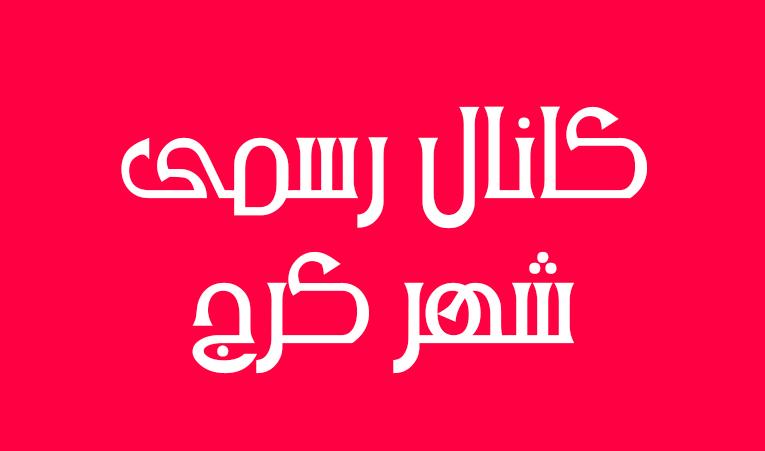 فونت فارسی جدید