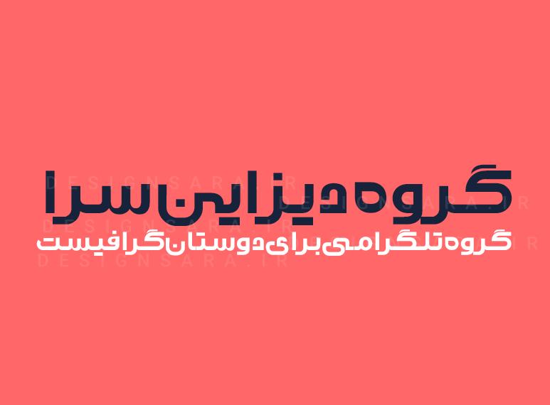 فونت فارسی آرمین