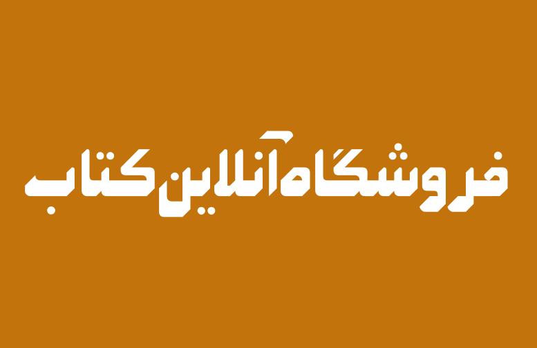 فونت فارسی