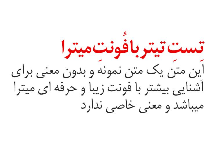 فونت فارسی میترا
