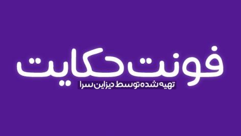 فونت فارسی حکایت