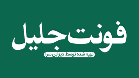 فونت فارسی جلیل