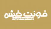 فونت فارسی خش