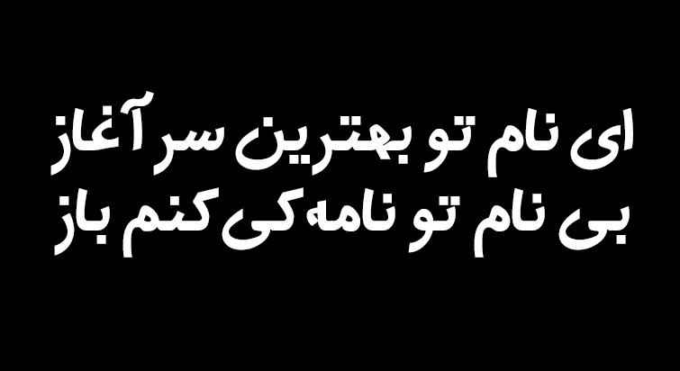 فونت فارسی مهر