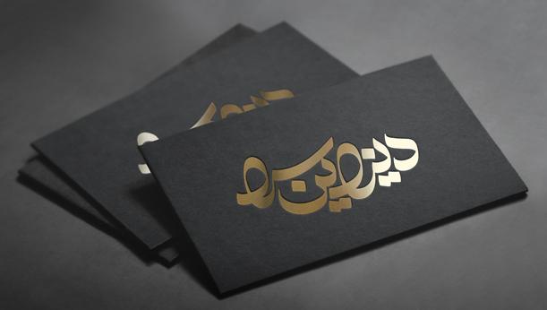 نمایش لوگو روی کارت ویزیت به صورت طلاکوب