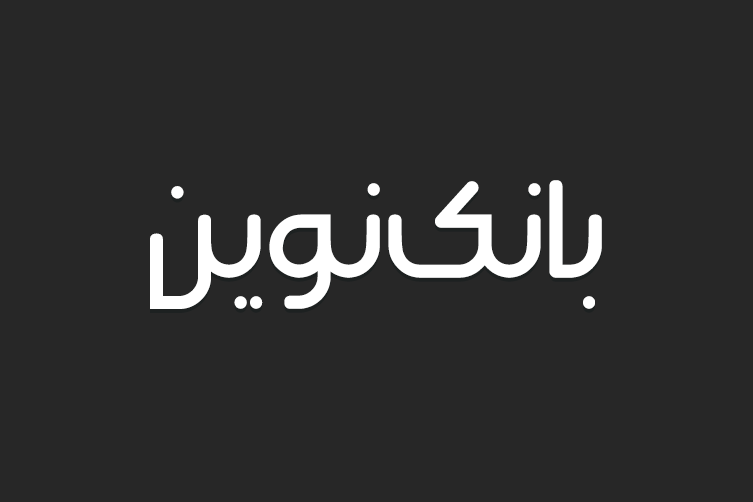 فونت فارسی ایلماز