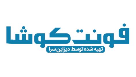 فونت فارسی کوشا