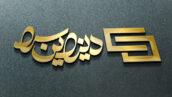 لایه باز موکاپ نمایش لوگو طلایی