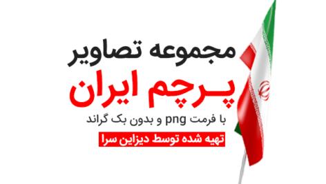 مجموعه تصاویر پرچم ایران