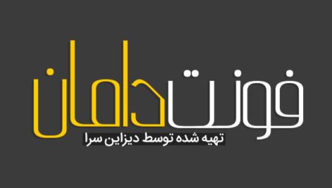 فونت فارسی دامان