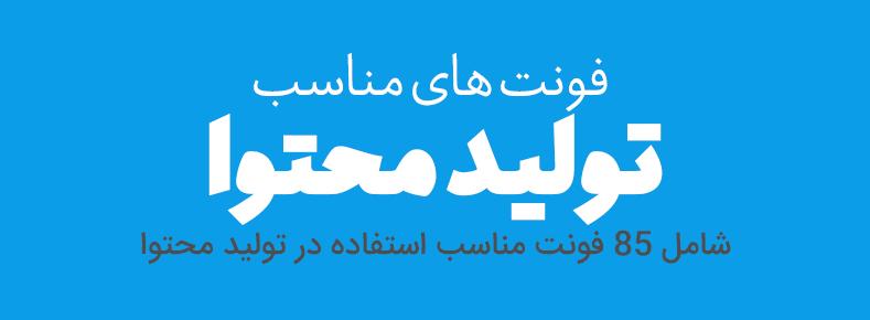 مجموعه فونت های فارسی