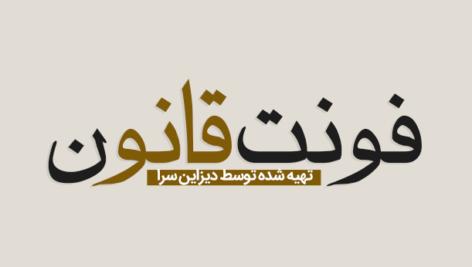 فونت فارسی قانون