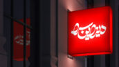 موکاپ نمایش لوگو روی لایت باکس