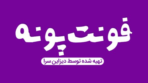 فونت فارسی پونه