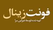 فونت فارسی زینال