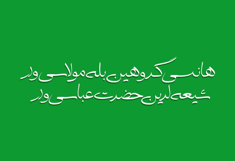 فونت دست نویس فارسی