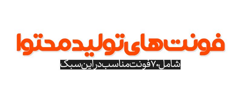 مجموعه جامع فونت فارسی
