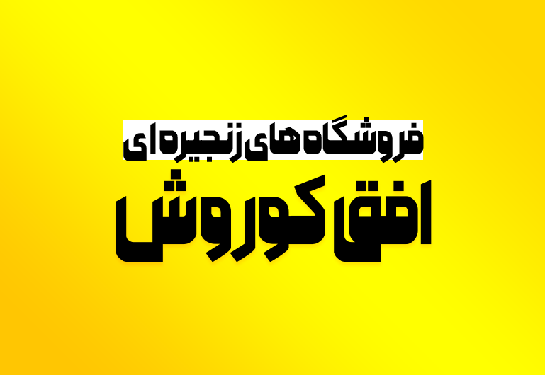 فونت کلفت فارسی