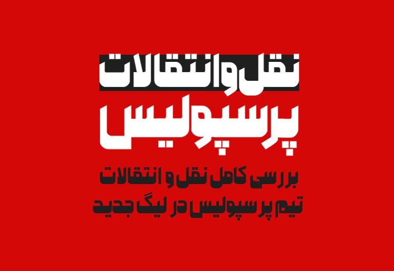 فونت فارسی تولید محتوا