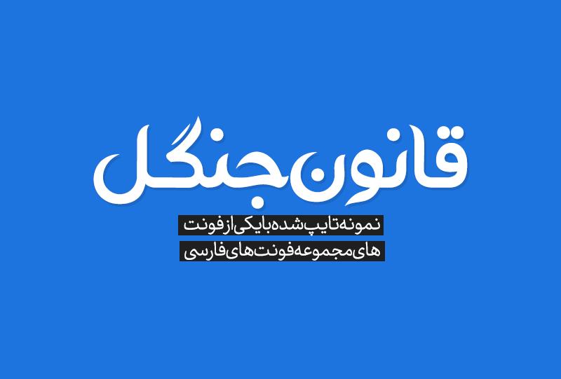 پکیج فونت های فارسی