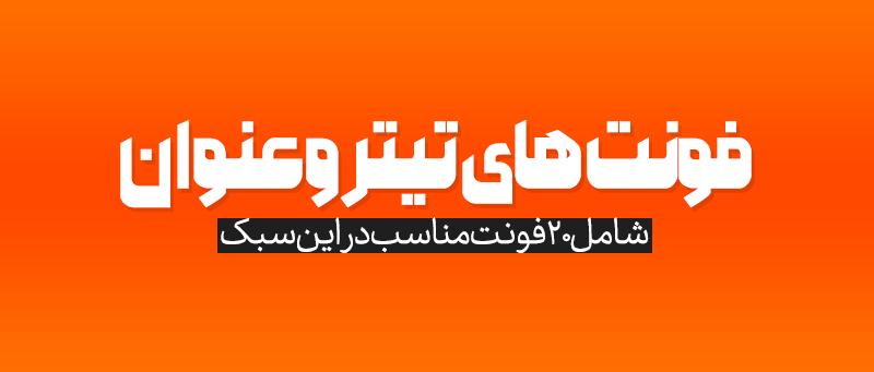 پک کامل فونت های فارسی