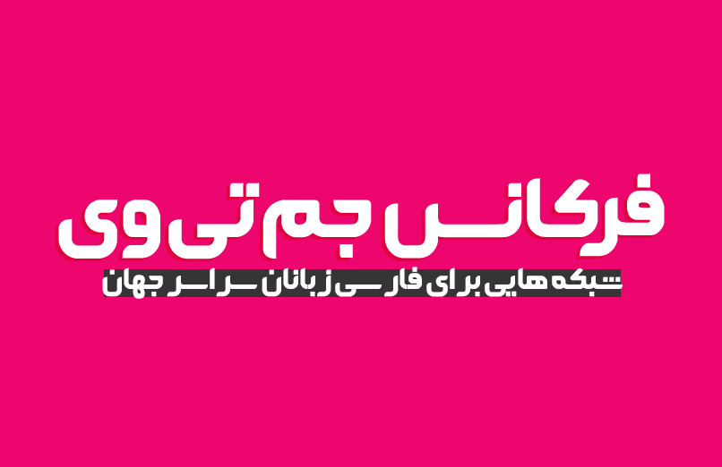 فونت فارسی برای بنر چلنیوم