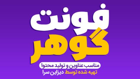 فونت فارسی گوهر