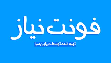 فونت فارسی نیاز