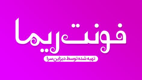 فونت فارسی ریما