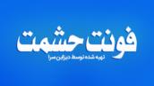 فونت فارسی حشمت